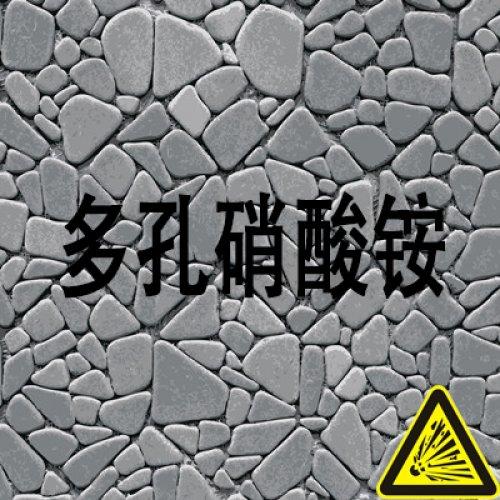 多孔硝酸铵
